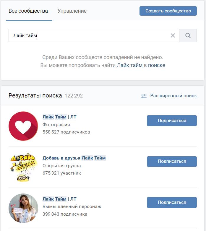 группы для лайк тайма вконтакте