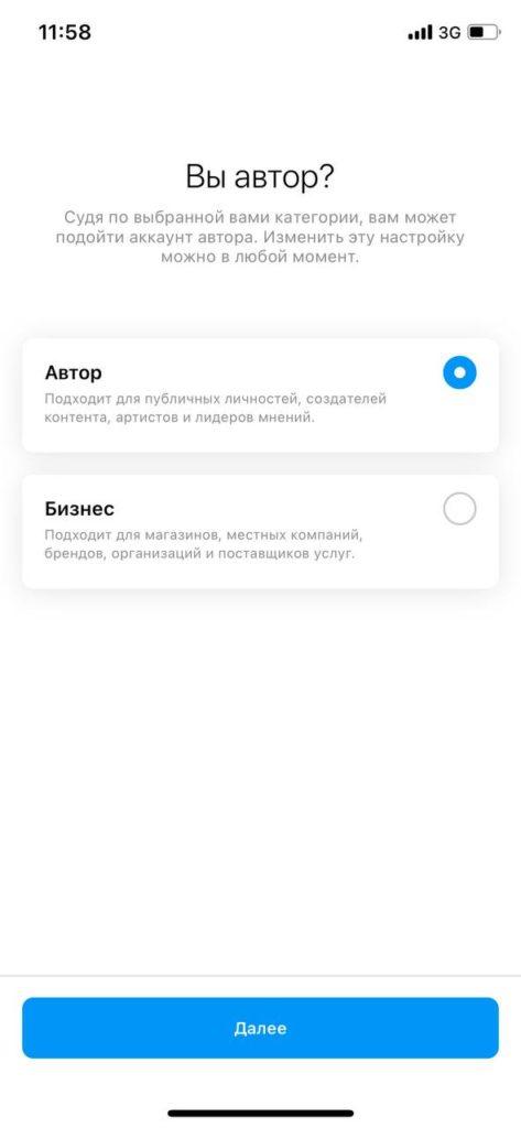 проф аккаунт инстаграм
