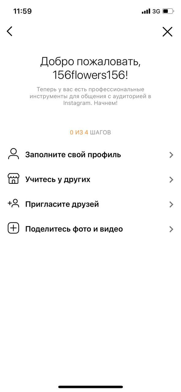 инстаграм переключение на профессиональный аккаунт